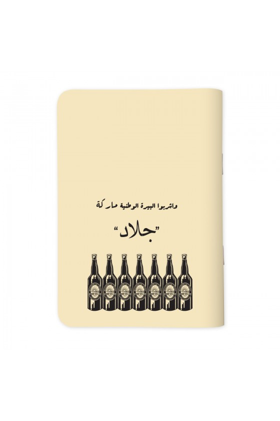 Bierre Gellad بيرة جلاد - Vintage Sketchbook