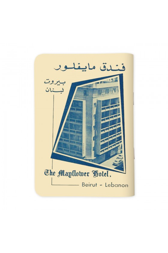 Mayflower Hotel فندق...