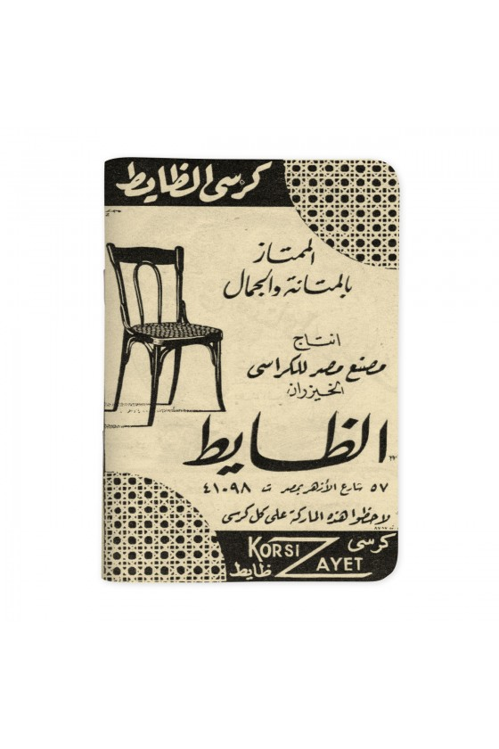 الظايط - Vintage Sketchbook