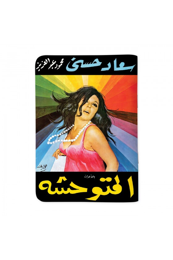 سعاد المتوحشة - Vintage Sketchbook