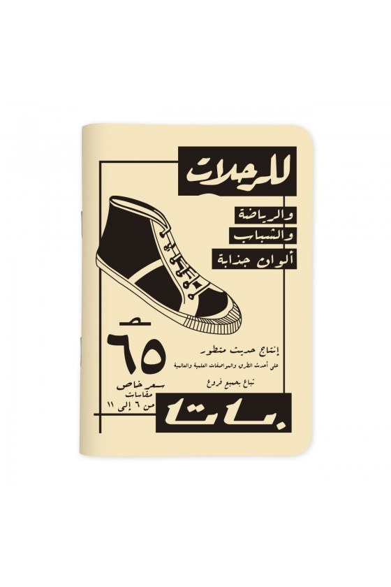 Bata - باتا - Vintage Sketchbook